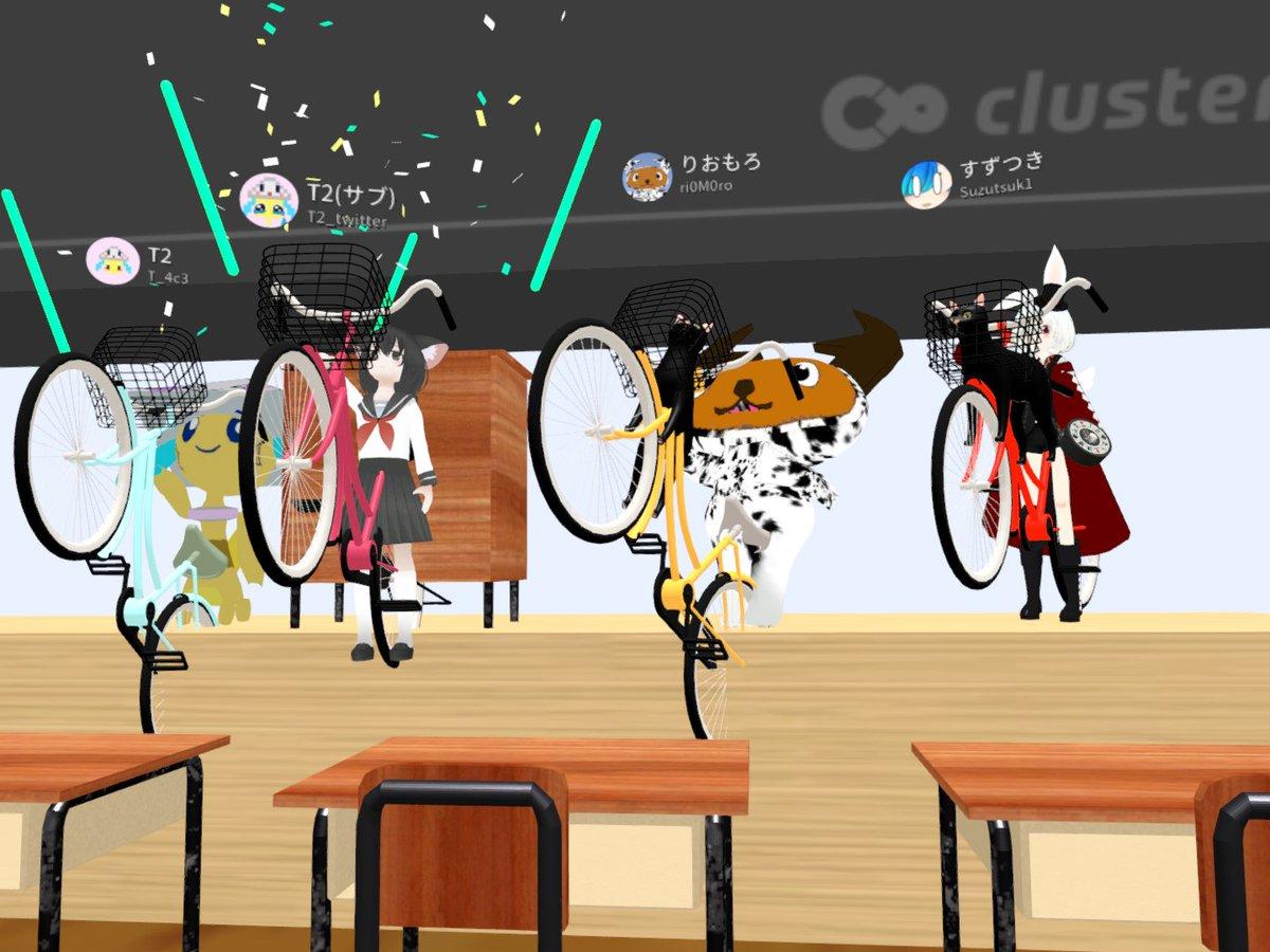 自転車で教室に乗り込んだり、自転車に3人(?)乗りしたり、気球に自転車や猫を乗せたり、騒ぎまくって楽しかったー! 遊びに来てくれた皆に感謝!!  【非公式】バーチャル熊大 https://t.co/koryZ8wHeZ #cluster #clusterワールド行ってみた https://t.co/mEgT8hHNCb