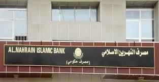 مصرف النهرين الاسلامي يطلق قروضاً سكنية