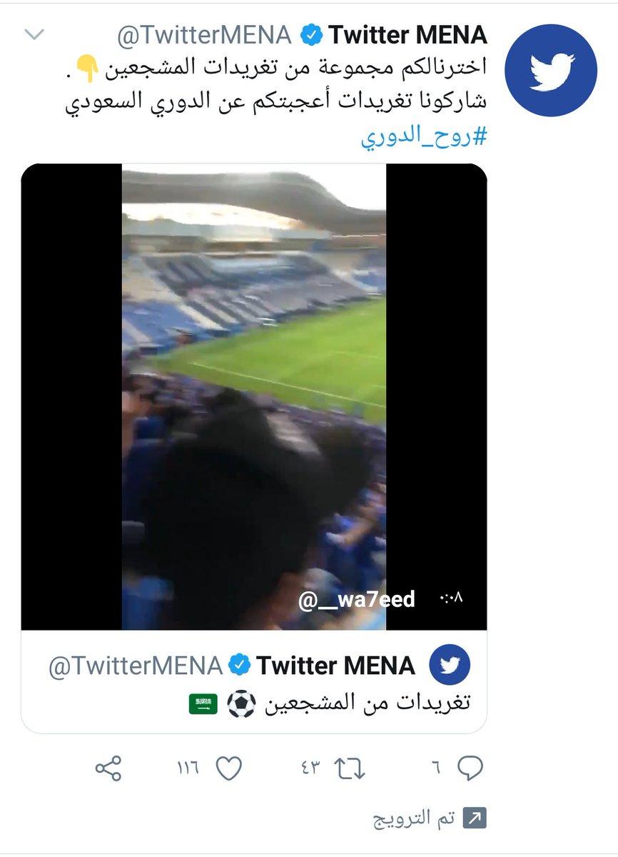@TwitterMENA @__wa7eed توتير مروجها وحاط حسابك