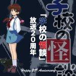 【祝・20周年】10月22日はアニメ学校の怪談放送20周年の日!