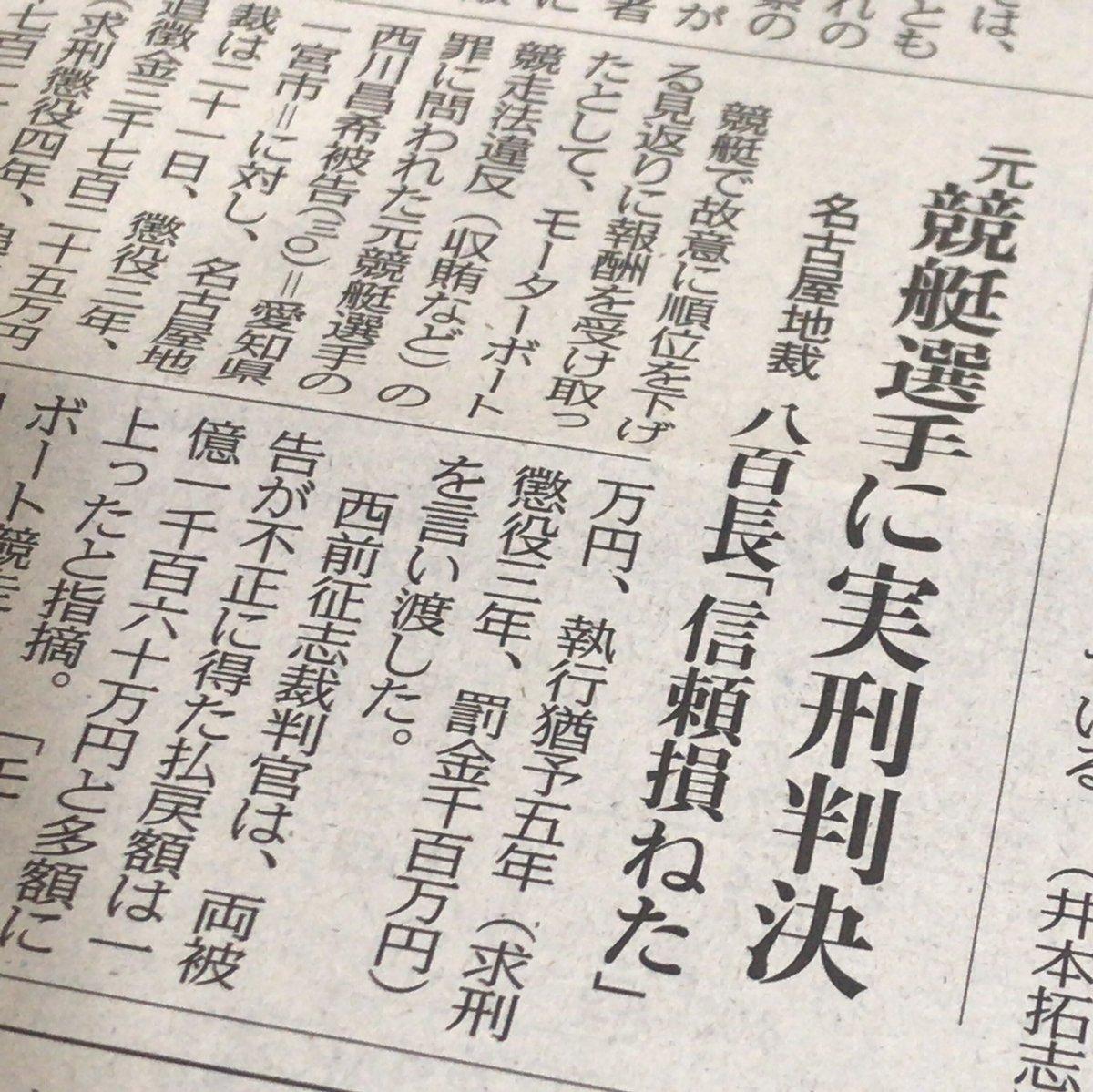 元競艇選手・西川昌希に懲役3年!親戚と『八百長』で追徴金3725万円支払へまとめのカテゴリ一覧まとめまとめについて関連サイト一覧