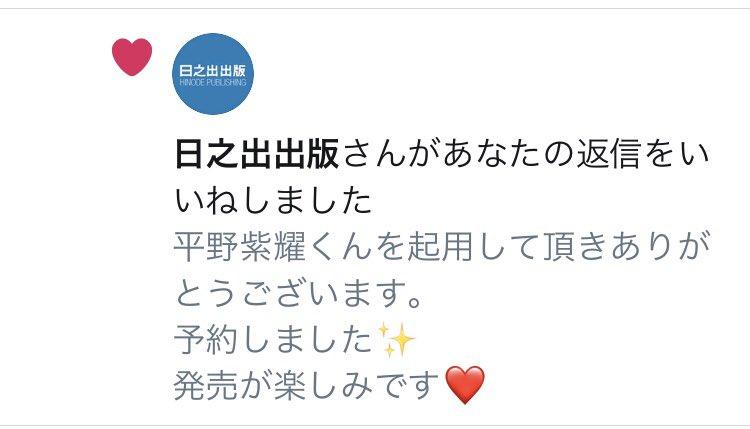 出版社様から「いいね」❤️😭 ありがとうございます。  #平野紫耀 https://t.co/lPd2qfUknE