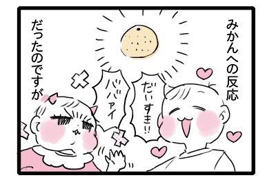みかん : 笹吉育児絵日記