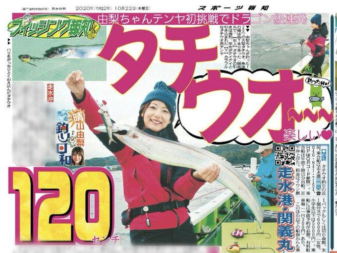 #スポーツ報知 の #晴山由梨 「きょうも釣り日和」。25日のトークショーにご参加の皆さんはよ~く読んでおいてください。クイズコーナーではここから問題が出ます‼️ トークショーの申し込みは受付中です👍