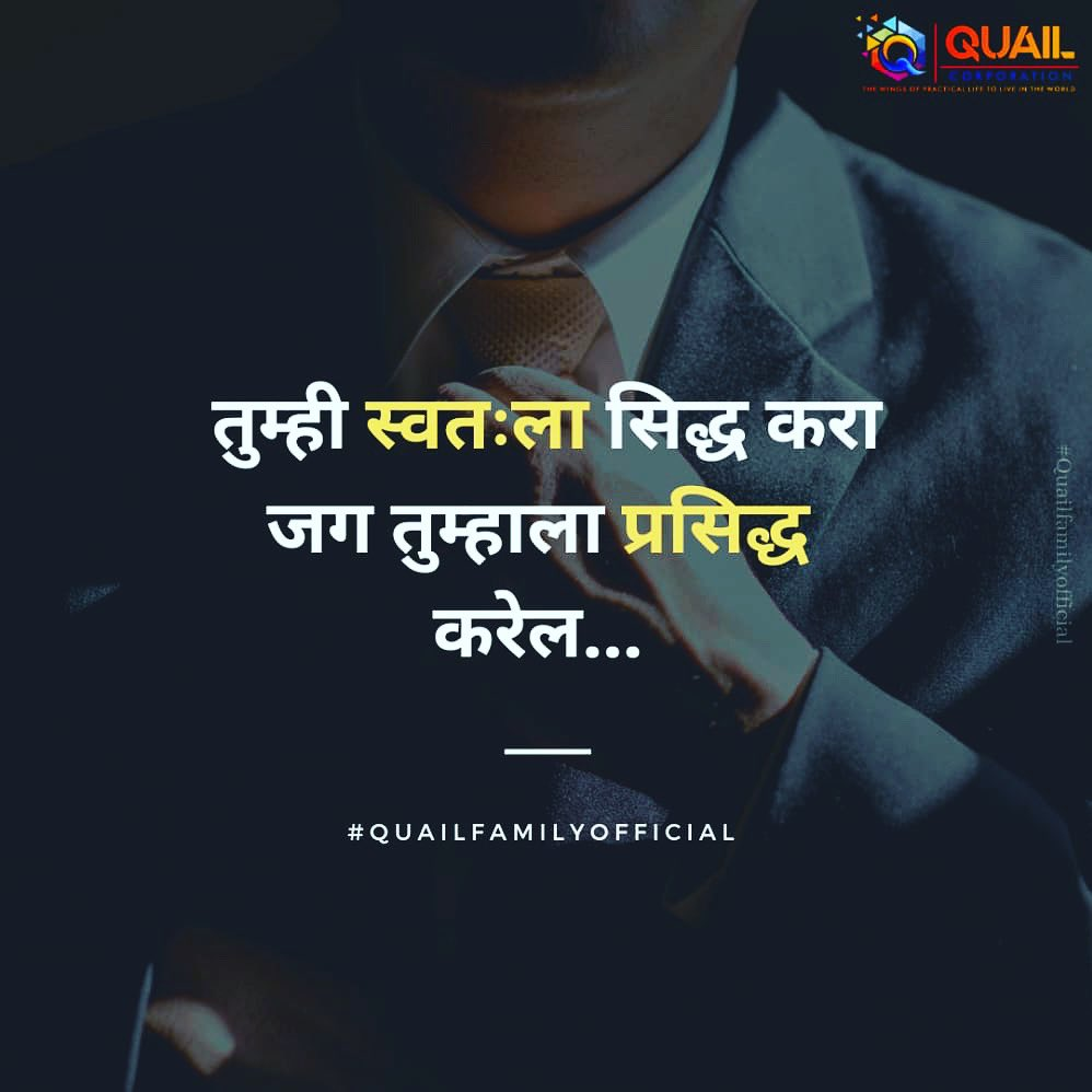 Stay Motivate #Quailfamilyofficial. Our YouTube channel is 1) Quail Corporation 2) Dr English Lab 3) Taja Kalam #morning #status #dialogue #morningmotivation #staysafe #stayhome #inspiration #motivated #motivational #motivation #education #learn #learning https://t.co/ZtAjBPQvTV