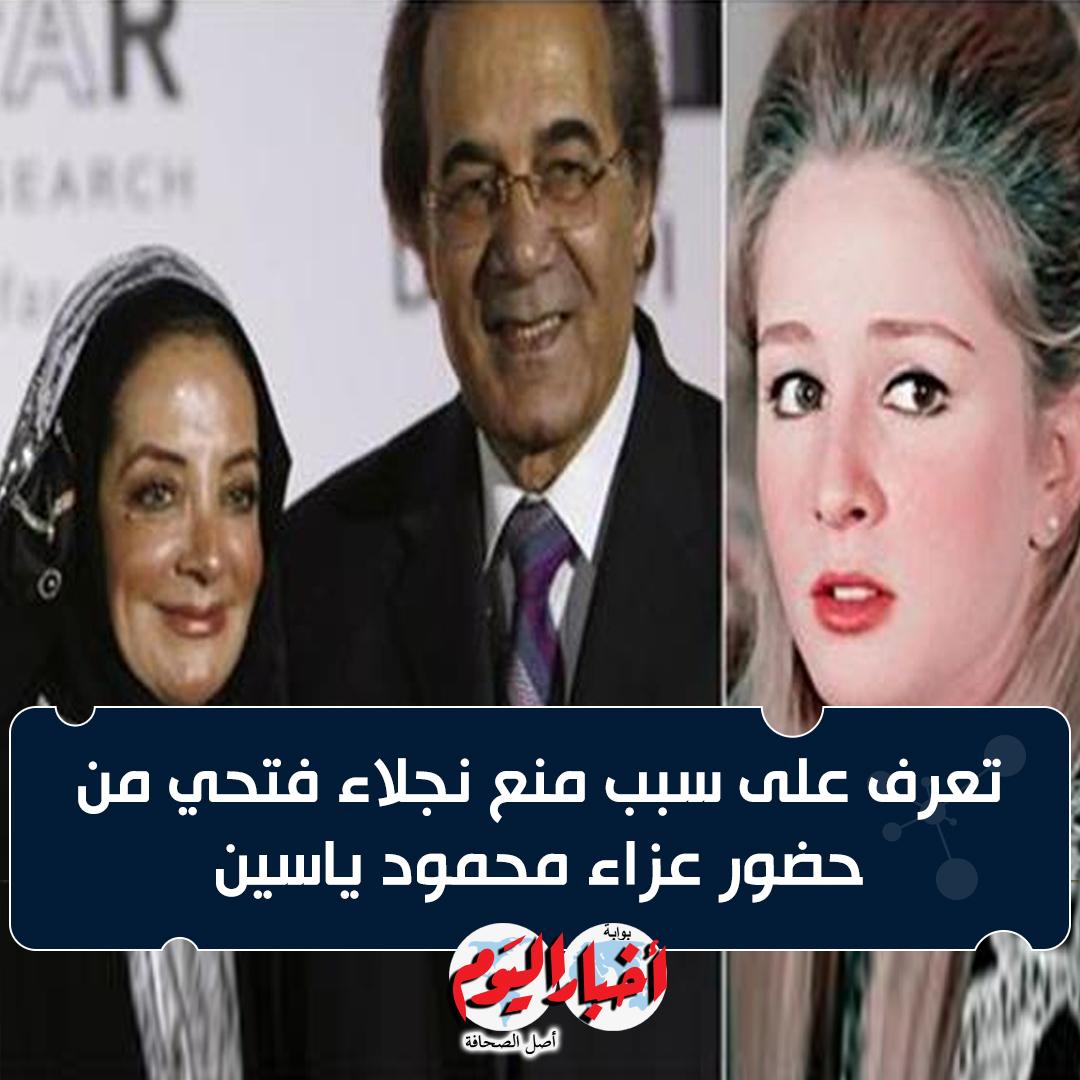 تعرف على سبب منع #نجلاء_فتحي من حضور عزاء #محمود_ياسين   https://t.co/rvWc2JaLmb https://t.co/BbOdKBEicH