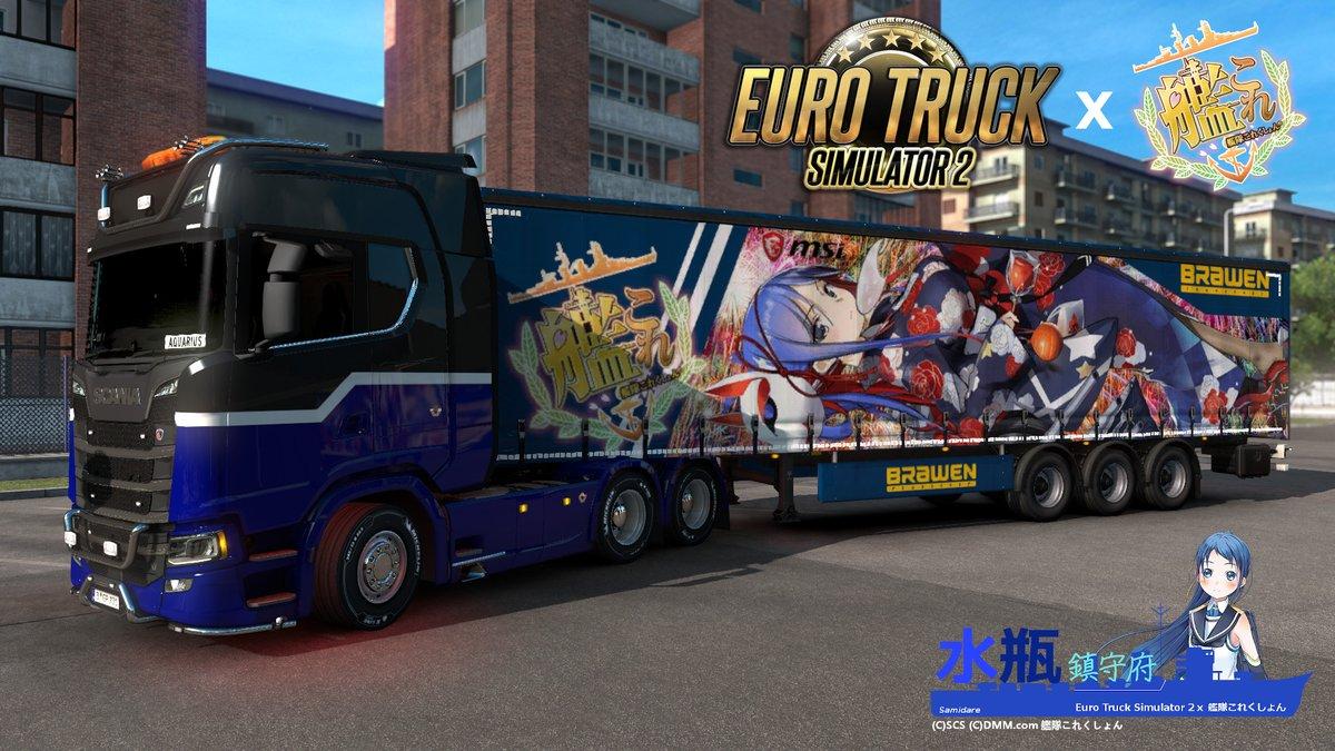 【自動ツイート】 Euro Truck Simulator 2 #ETS2 #ETS2jp #艦これ #Steam 艦これMOD Ver4.00 サウスダコタ 浴衣仕様
