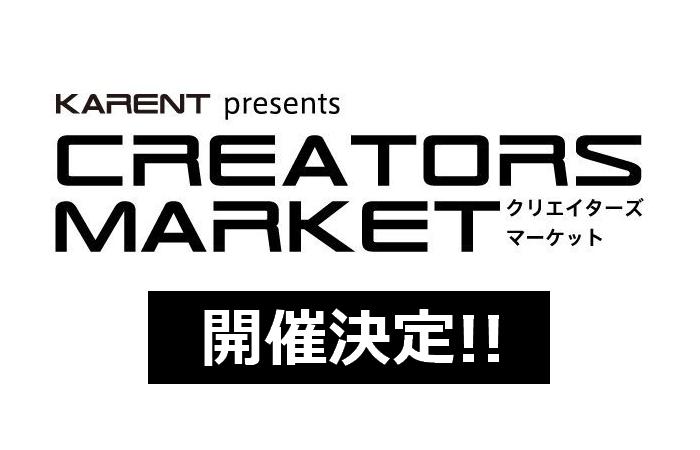 マジカルミライ企画展内開催の音楽即売会「KARENT Presents クリエイターズマーケット」、今年も大阪・東京の2会場での開催いたします!参加サークルも一挙公開!(サークル配置図は後日発表いたします) #マジカルミライ2020  ◆大阪  >>https://t.co/UjFTyOZWjr ◆東京  >>https://t.co/06AzPbsf7W https://t.co/Uk1L8xExjK