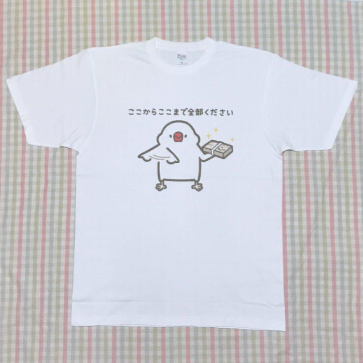 いよいよ今週末は  #鳥フェス大阪  お得な前売券もあります https://t.co/8KlEzd0t2j  新作「ここからここまで全部ください」Tシャツです♪ これを着てお買い物なんていかがですか?  同じ絵柄のトートバッグもありますが、写真撮り忘れて宅急便送ってしまいました笑  #鳥フェス #文鳥 #白文鳥 https://t.co/XCQ15PIHTf
