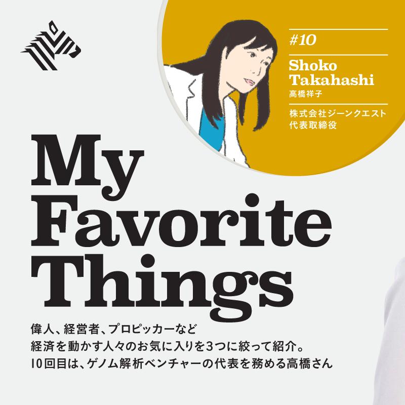 🧬私のお気に入り🧬今回は、ジーンクエスト社長でプロピッカーを務める高橋 祥子@Shokotan_takahaさんのお気に入りを紹介。 高橋さんのNewsPicksでのコメントはこちらからチェック👉