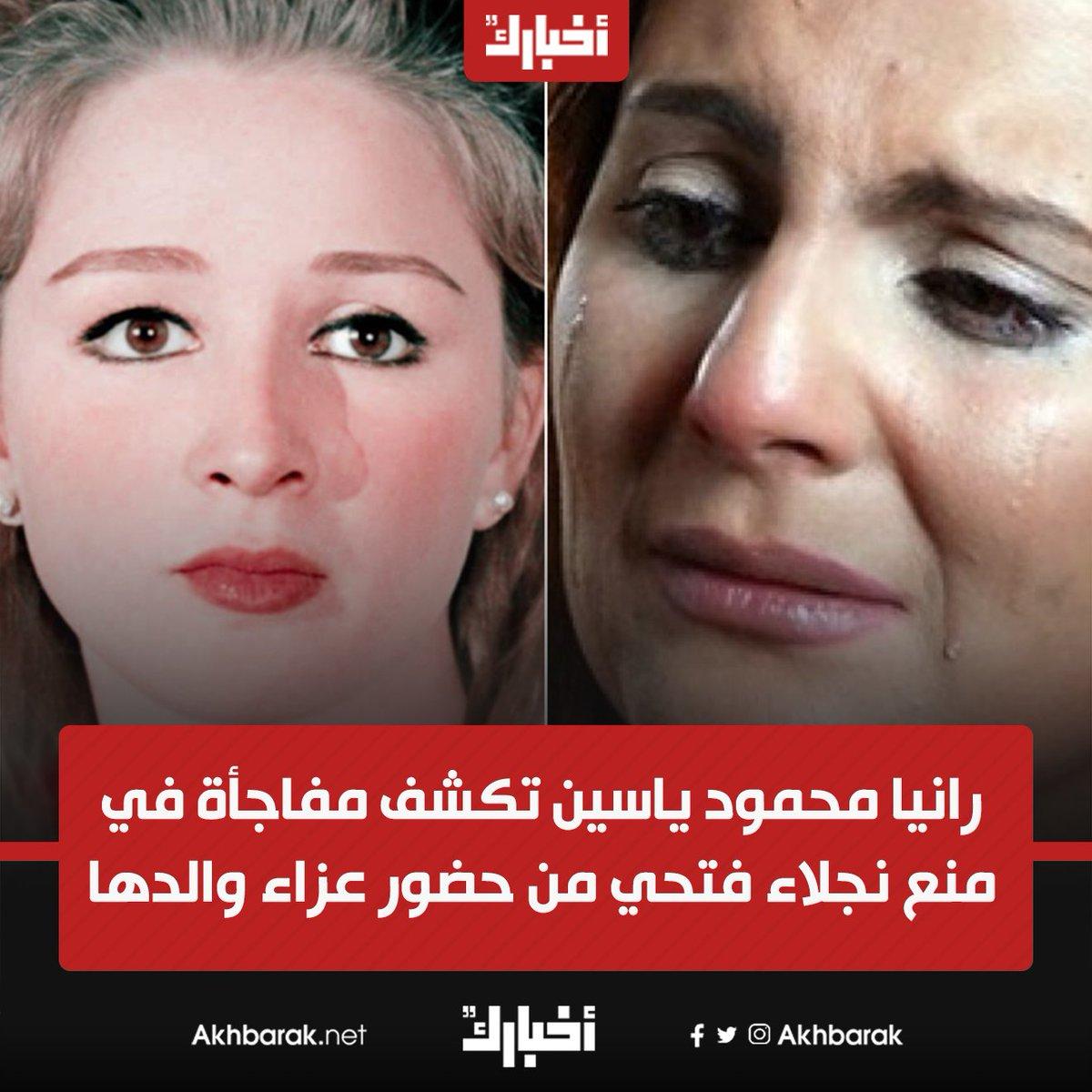 ردت رانيا محمود ياسين على سبب منع الفنانة نجلاء فتحي من حضور عزاء الراحل محمود ياسين سبوتنيك| https://t.co/4Jp5VAu0fq https://t.co/wiQzXzJcld
