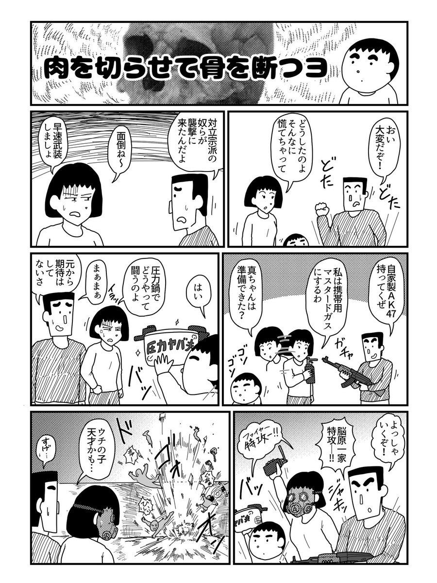 初心に返り、ほのぼのファミリー漫画を描きました👨👩👦『The家族』