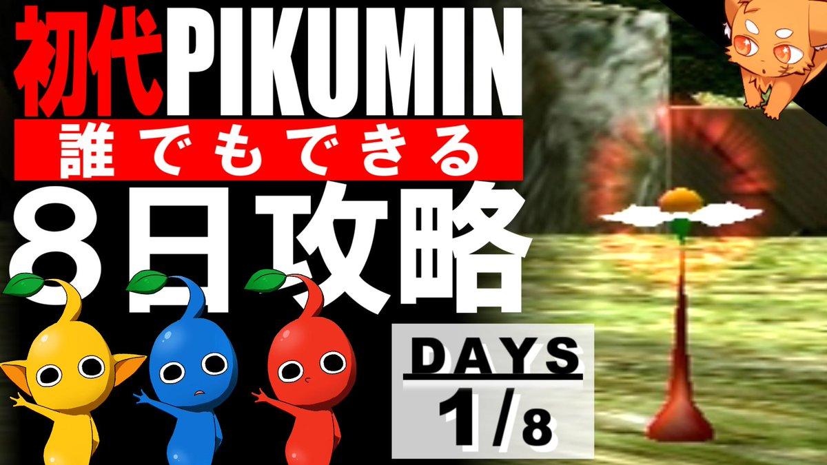■動画投稿しましたっ!!!【ピクミン】誰でも出来る、8日クリア!ピクミン無犠牲! 1日目ピクミン元最短日数攻略やっていくぜ!