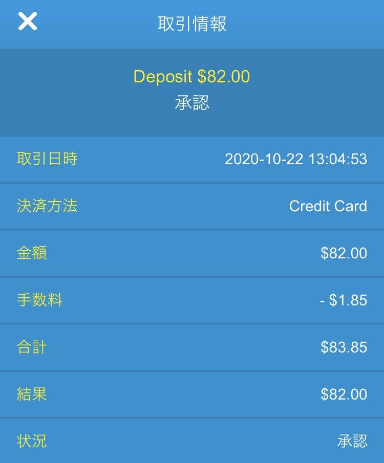 検証メモ①ベラジョンカジノに82ドル入金した所9542円でした。手数料も含めて9542円分 BitMaxに入金して 買えるだけのリップル買って、恐らく同じ決済会社のインターカジノに送れるだけ送った所83.43ドルでした。LINE経由でも仮想通貨を経由の方がこの金額で1ドル程度多めに入金出来ました。