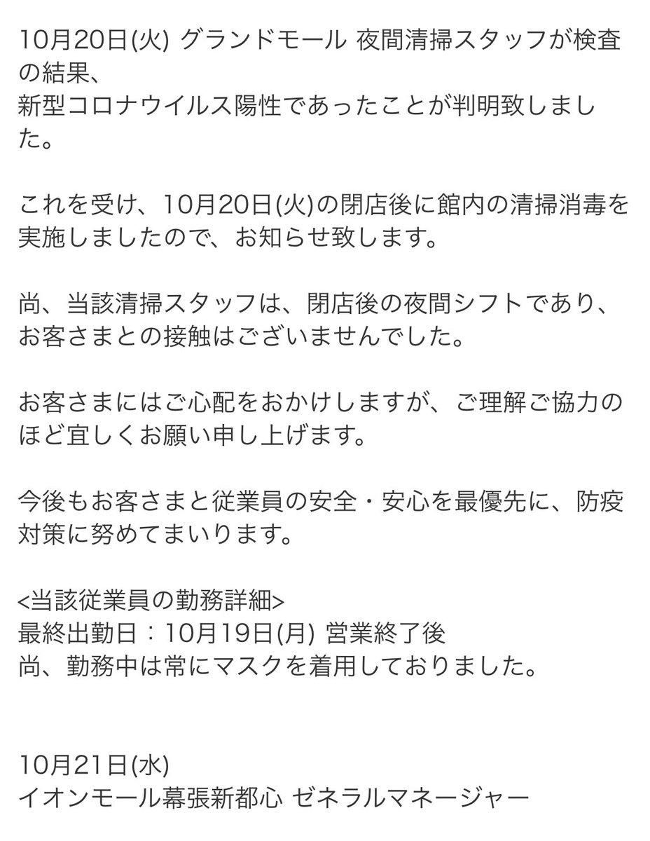 イオン モール 幕張 劇場 よしもと