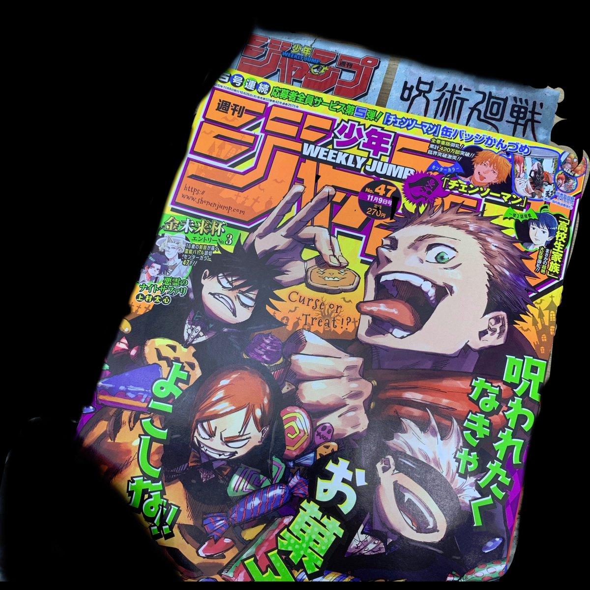 Ducky On Twitter Weekly Shonen Jump Special Halloween Issue 47 2020 Cover Jujutsu Kaisen