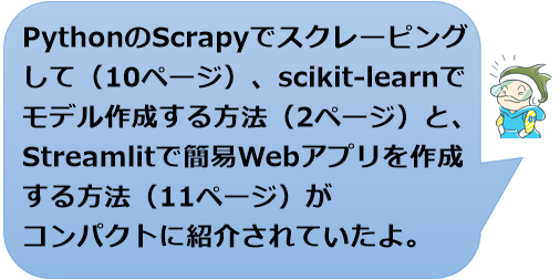 スライド資料:Scrapyとscikit-learn、Streamlitで作るかんたん機械学習アプリケーション / Making ML App with Scrapy, scikit-learn, and Streamlit