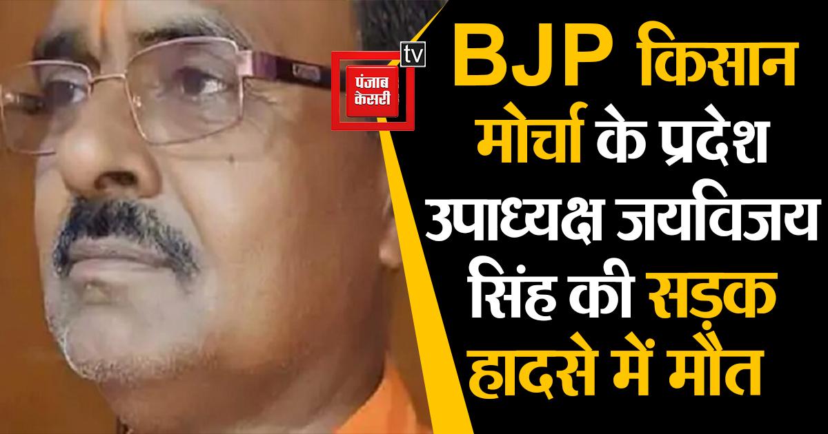 BJP किसान मोर्चा के प्रदेश उपाध्यक्ष जयविजय सिंह की सड़क हादसे में मौत #chitrakoot @BJP4UP #BJPKisanMorcha #JayavijaySingh #Death #UPNews @Uppolice  https://t.co/beAnr8azcx https://t.co/omN6ahjSoB