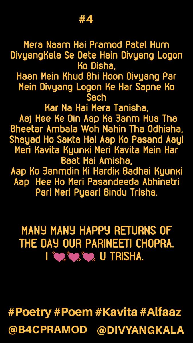@Parineeti___FC Hpybdae #b4cpramod #divyangkala #poetry  #poet #poems  #disabled  #Writting  #alfaaz  #ParineetiChopra #Bollywood #PriyankaChopra #MeriPyaariBindu #RaniMukherjee #Kesari #GolmaalAgain #SaifAliKhan #JabariyaJodi #ArjunKapoor #AliaBhatt #SiddharthMalhotra #ARRahman