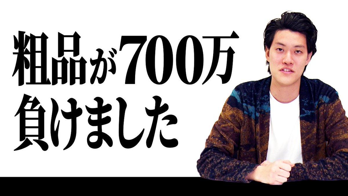 吉本 霜降り明星 ギャンブル 貯金 全額に関連した画像-02