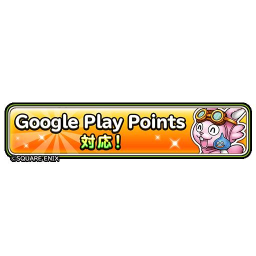 本日より「Google Play Points」で #星ドラ のジェムが交換できるようになりました✨ぜひご利用ください👍ポイントの使い方など「Google Play Points」の詳細はこちらをご覧ください📲#GooglePlay #GooglePlayPoints
