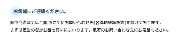 #退職自衛官 活用のご案内#航空自衛隊 は、全国25カ所の基地等に就職援護担当部署を設けております。詳しくはリンク先をご覧頂き、どうぞお気軽にお問い合わせ下さい。なお、#危機管理産業展2020 は、本日が最終日です。#RISCON #東京ビッグサイト #就職活動