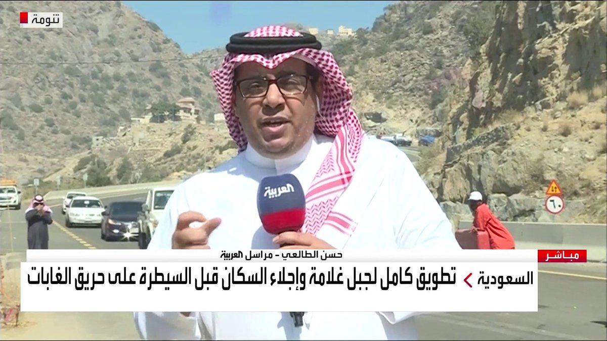 مراسل العربية @altaley من أمام جبل غلامة في #تنومة: السيطرة على 70 % من الحريق الذي اندلع ليلة البارحة.  #حريق_تنومة