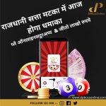 🔥🔥राजधानी सट्टा मटका में आज होगा धमाका🔥🔥 प्ले 🎲#ऑनलाइनसट्टाअप्प  & जीतो लाखो रुपये 👉 https://t.co/tpIB41UVJQ  👉फुलभाव 👉२४/७ विथड्रॉअल सर्विसेज अधिक जानकारी के लिए 👉 https://t.co/bIK4WCs6HX   #RRvSRH #IPL #KKRvRCB #navratri #ipl2020  #sattamatka #dpboss #casino