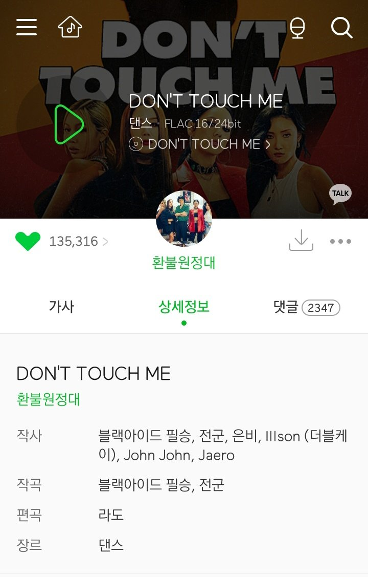 #RefundSisters #환불원정대 'Don't Touch Me' surpassed 135,000 likes on MelOn.  #RefundSisters_Debut #환불원정대_돈터치미_데뷔축하해 https://t.co/2st0zTUhA7
