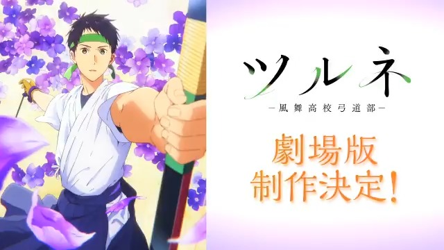 【「ツルネ」劇場版制作決定】ティザーPV公開!#ツルネ2周年 #ツルネ