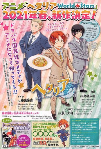 The supposed Hetalia article that started the rumors.