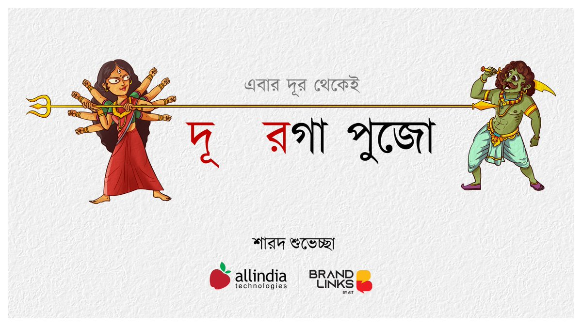 This year, let's celebrate from home and make safety our top priority. #AIT wishes you #HappyAndSafeDurgaPuja #DurgaPuja2020 #DurgaPuja #DurgaPujo #DurgaPujo2020 https://t.co/ttBisZrxRz
