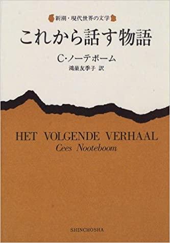 ノーテボームは紀行作家でもありますが、小説をお勧めします。松永美穂さん訳『儀式』と鴻巣訳『これから話す物語』が出ています。後者は「朝起きると、自分は死んでいるんじゃあるまいかという気がした」と始まる物語で、アムステルダムで寝たはずがリスボンのホテルにいます