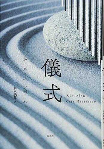 松永美穂さん訳『儀式』も非常に面白い小説です。ノーテボームは日本の俳句の翻訳などもしていますが、本書は茶の湯の世界に踏み入ります。ー楽焼の茶碗と無常の世界。日常のルーティーンさえ儀式と捉えて過ごす、狂気と紙一重のターズ父子が繰り広げる物語。