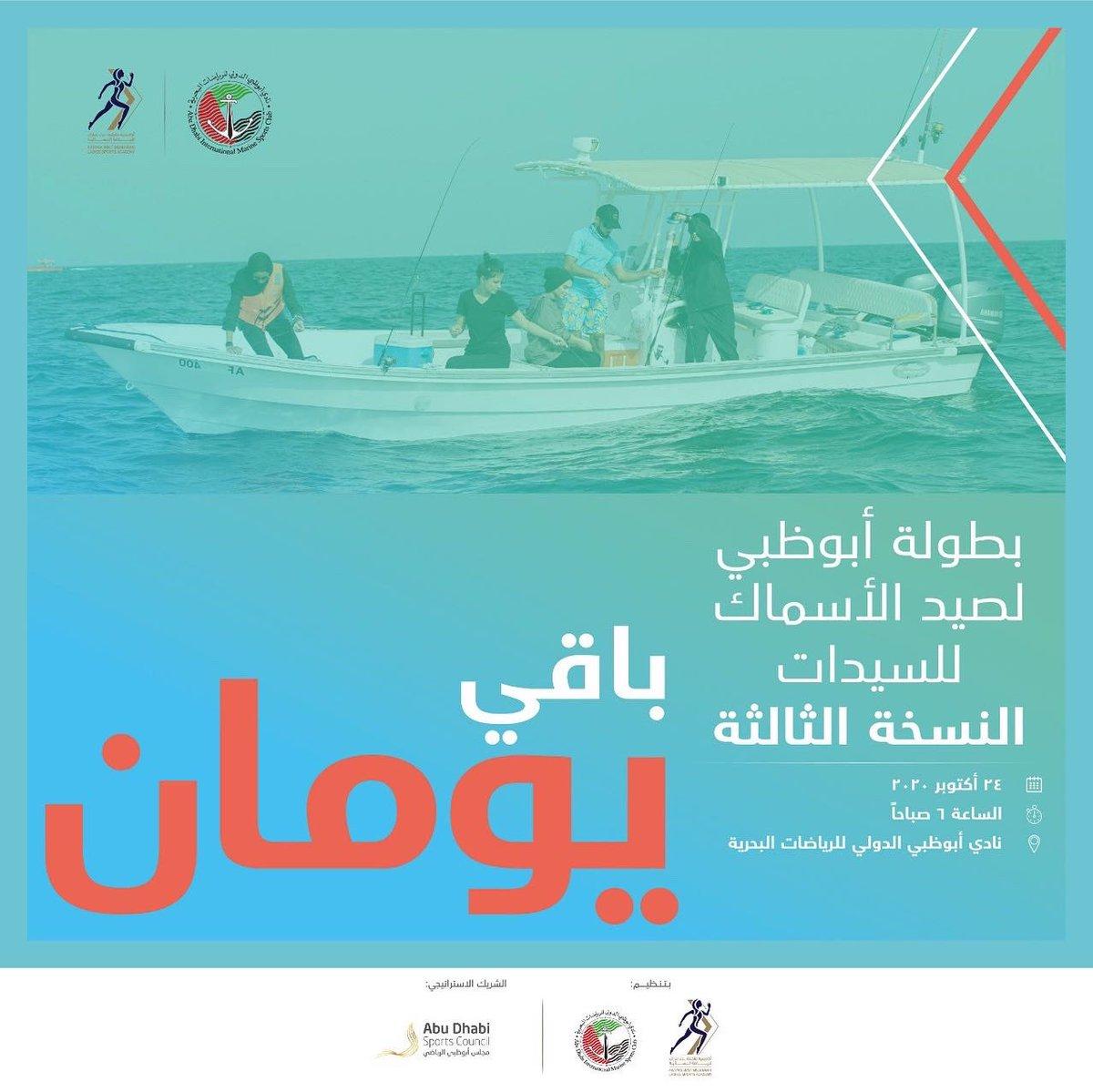 يفصلنا يومان عن بطولة أبوظبي لصيد الأسماك للسيدات- النسخة الثالثة. هل أنتم مستعدون؟  2 days separate us from the 3rd Abu Dhabi Ladies #Fishing Championship. Are you ready?  #MovingForward #UAESports #FBMA #AbuDhabi #InAbuDhabi #ADFBMA  #نمضي_قدماً #صيد #سمك #رياضة #أبوظبي https://t.co/KqCbNdXONt