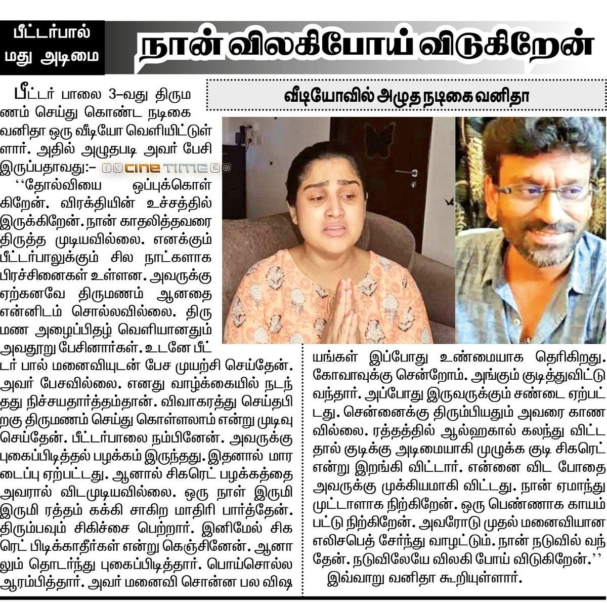 நான் விலகிபோய் விடுகிறேன் ! #VanithaVijayakumar ! #CineTimee ! https://t.co/FuG993tqxn
