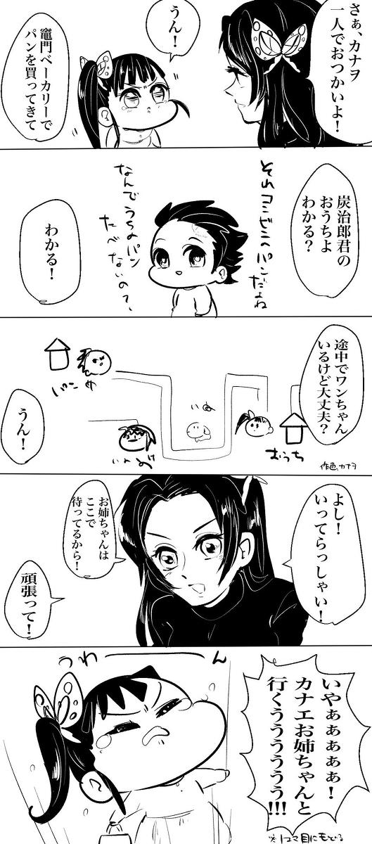 鬼滅の刃ss炭カナ