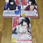 Image for the Tweet beginning: Amazonで注文したラノベ3冊が配送されました。そのうちの1作、『きれいなお姉さんに養われたくない男の子なんているの? 3』 1巻は読破しましたが、2巻は積んだままです(^_^;) #きれいなお姉さんに養われたくない男の子なんているの? #柚本悠斗 #西沢5㍉ #西沢5ミリ