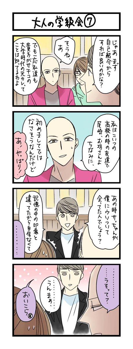 【夜の4コマ部屋】大人の学級会 7 / サチコと神ねこ様 第1412回 / wako先生 – Pouch[ポーチ]