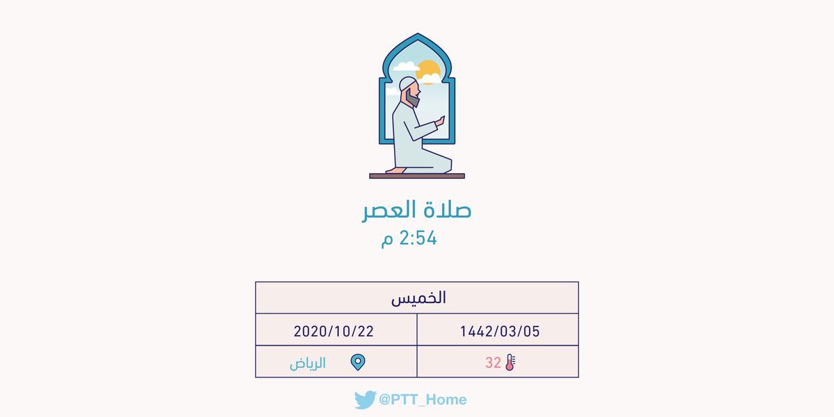 مواقيت الصلاة فى الرياض اليوم