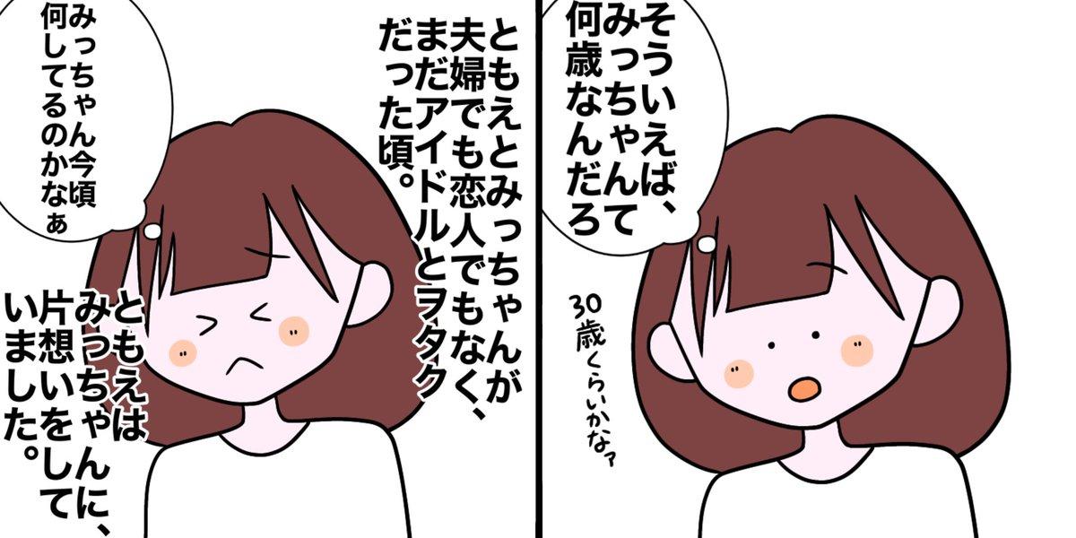 と みっちゃん 顔 ともえ