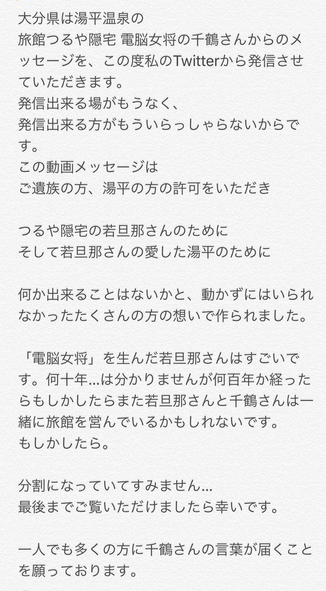 たくさんの方の想いで旅館つるや隠宅 電脳女将 千鶴さんの動画メッセージが完成致しました。どうか。一人でも多くの方に届くことを願っております。