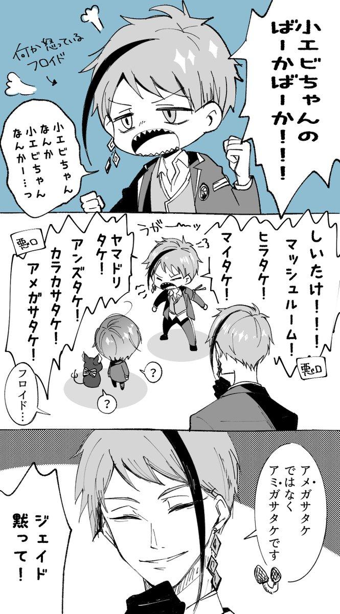 口喧嘩するフロと監督生(顔有)
