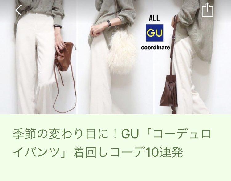 LOCARIにて10月22日(木)夜のピックアップに選ばれました。『季節の変わり目に!GU「コーデュロイパンツ」着回しコーデ10連発』@locari_jpより編集後記:シルエットがキレイだし、色味もキレイ。プチプラだし買いだよ〜!