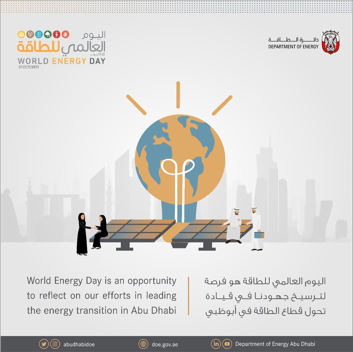 #WorldEnergyDay is an opportunity to reflect on our efforts in leading the energy transition in Abu Dhabi and promoting efficient, environmentally sustainable energy practices that positively influence consumption behaviors and support the emirate's socio-economic development. https://t.co/4TKNBltGMd