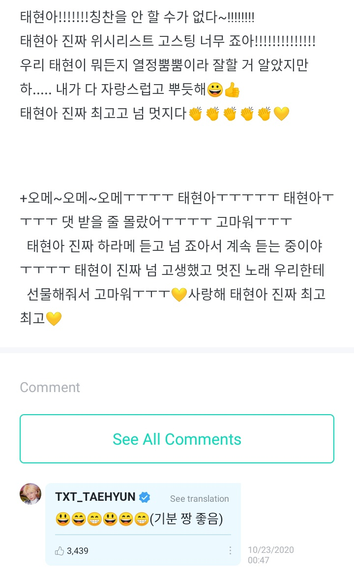 [🌿]  221020 | TXT Weverse #TAEHYUN  OP: Taehyun-ah!! Aku gabisa untuk ga memujimu~!!! Wishlist & Ghosting sangat bagus!! Aku tau Taehyun bagus dalam segalanya tapi... aku bangga 😃👍 kamu yg terbaik & sgt keren  🐿: 😃😄😁😃😄😁(aku merasa luar biasa)   @TXT_members @TXT_bighit https://t.co/8zOC84UPLX
