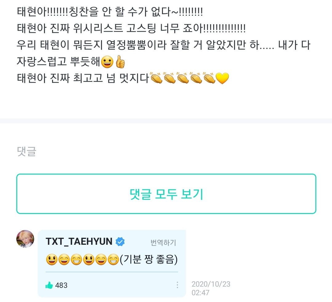 [201023] Weverse Replies❣  🗣: taehyun-ah!!!!!!! i can't not praise you~!!!!! wishlist and ghosting are so good!!!!!!!!! i know taehyun is good at everything he does but...i'm so proud😃👍 you're really the best & so cool  🐿: 😃😄😁😃😄😁 (i feel great)   @TXT_members #TAEHYUN https://t.co/ic8OYCZz1t