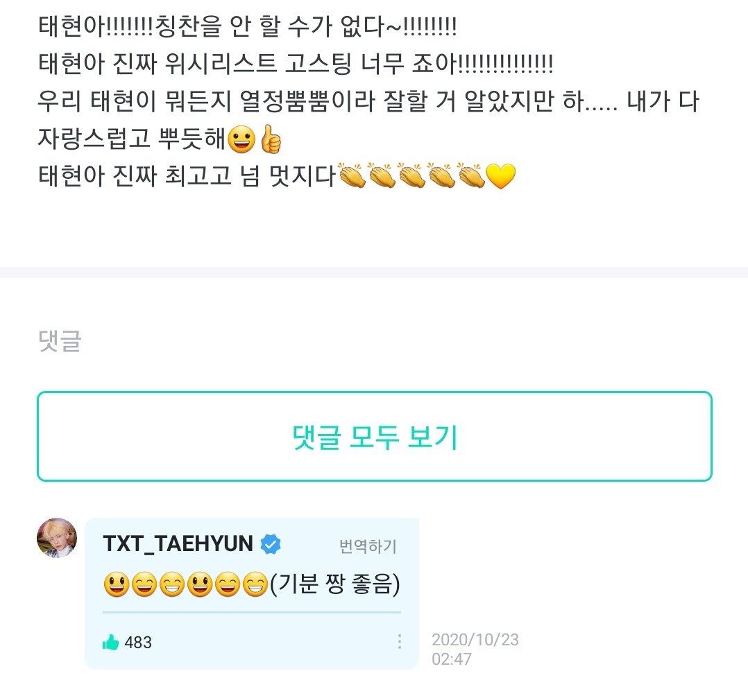 〚 TRAD | 201022 〛 @TXT_bighit @TXT_members   Respuesta de #TAEHYUN en Weverse  👤: taehyun-ah !!!!!!! ¡¡¡¡¡No puedo no alabarte ~ !!!!! la lista de deseos y las imágenes fantasma son tan buenas !!!!!!!!!   ++ https://t.co/p9xOmHNV6n