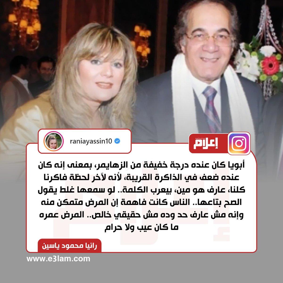 #رانيا_محمود_ياسين تحسم الجدل حول إصابة والدها بالزهايمر https://t.co/zrv5ziPWGx