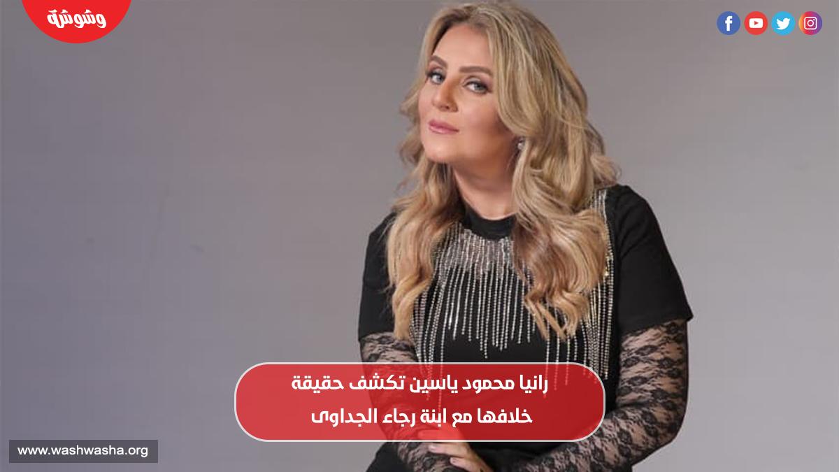 #رانيا_محمود_ياسين تكشف حقيقة خلافها مع ابنة #رجاء_الجداوى للتفاصيل اضغط علي الرابط👇 https://t.co/lghbABd8qs #وشوشة https://t.co/PzdxZA4pvQ